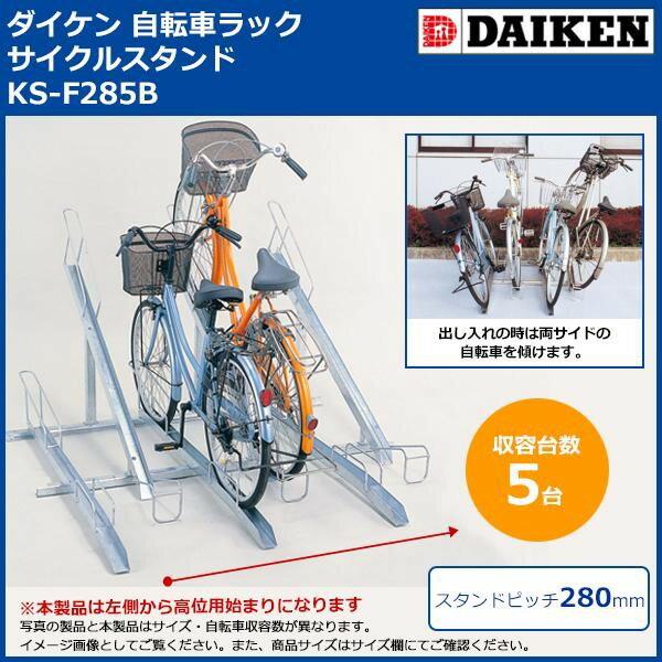 【直送品】【代引き不可】ダイケン 自転車ラック サイクルスタンド KS-F285B 5台用ご注文後9~12営業日後の出荷となります