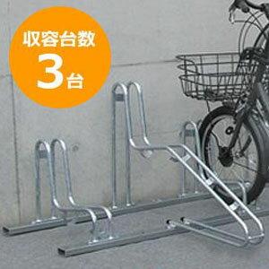 【直送品】【代引き不可】ダイケン 自転車ラック サイクルスタンド CS-G3A 3台用ご注文後9~12営業日後の出荷となります