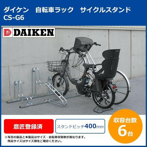 【直送品】【代引き不可】ダイケン 自転車ラック サイクルスタンド CS-G6 6台用ご注文後9~12営業日後の出荷となります
