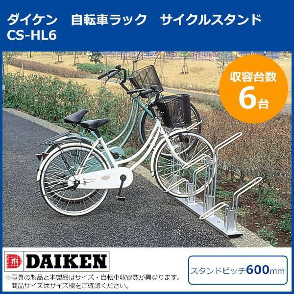 【直送品】【代引き不可】ダイケン 自転車ラック サイクルスタンド CS-HL6 6台用ご注文後9~12営業日後の出荷となります