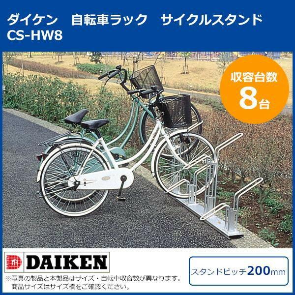 【直送品】【代引き不可】ダイケン 自転車ラック サイクルスタンド CS-HW8 8台用ご注文後9~12営業日後の出荷となります