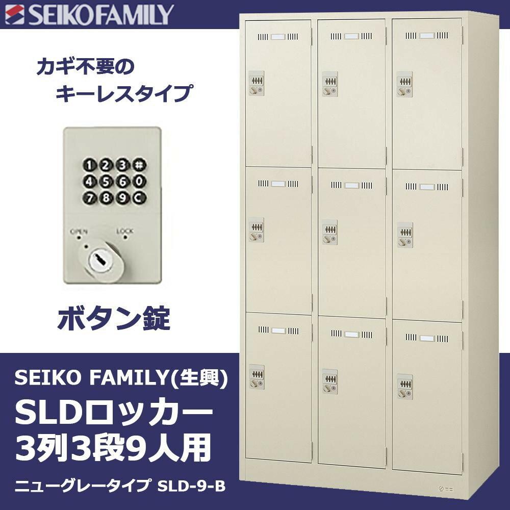 【直送品】【代引き不可】SEIKO FAMILY(生興) SLDロッカー 3列3段9人用ロッカー(ボタン錠・ニューグレータイプ) SLD-9-Bご注文後5~6営業日後の出荷となります
