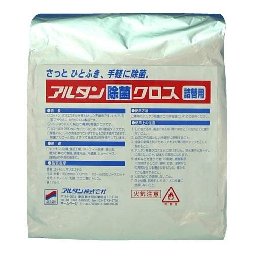 アルタン 除菌クロス 詰め替え用 250枚 6個セット 351ご注文後2~3営業日後の出荷となります