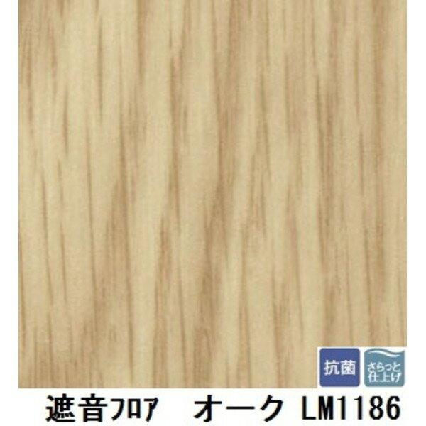 転倒時の衝撃を緩和し、気になる生活音 を和らげる遮音フロアL45 オーク 色番 LM-1186 サイズ 182cm巾×4m