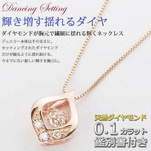 ダイヤモンドペンダント/ネックレス 一粒  K18 ピンクゴールド 0.1ct ダンシングストーン ダイヤモンドスウィングネックレス 揺れるダイヤが輝きを増す☆ 雫モチーフ 揺れる ダイヤ
