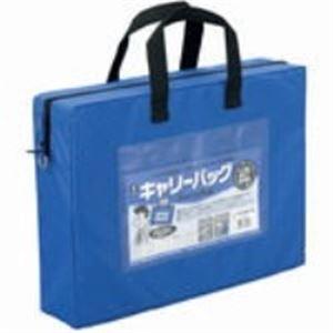 (業務用20セット) ミワックス キャリーバッグ CB-440-BU A4 マチ付 青