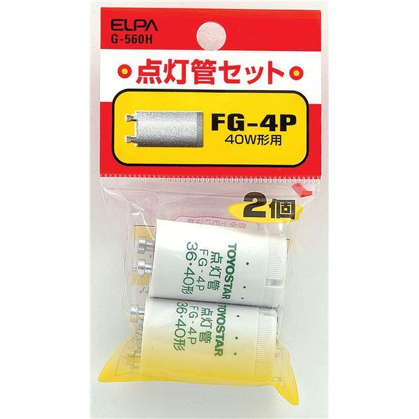 正規品を安心購入。 (業務用セット) ELPA 点灯管セット FG-4P P21 2個入 G-560H 【×50セット】