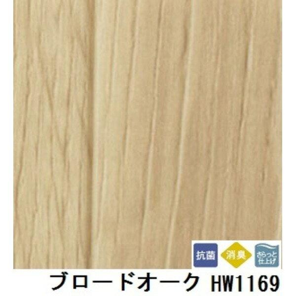 ペット対応 消臭快適フロア ブロードオーク 板巾 約15.2cm 品番HW-1169 サイズ 182cm巾×8m
