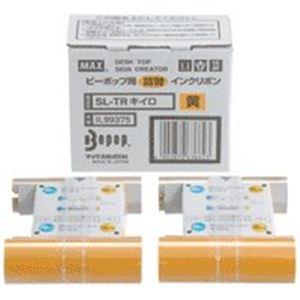 (業務用2セット) マックス ビーポップ用詰替リボン SL-TR 黄色 2巻 【×2セット】