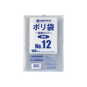 (業務用200セット) ジョインテックス ポリ袋 12号 100枚 B312J