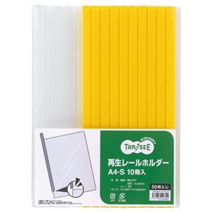 (まとめ) TANOSEE 再生レールホルダー A4タテ 50枚収容 黄 1パック(10冊) 【×10セット】