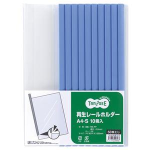 (まとめ) TANOSEE 再生レールホルダー A4タテ 50枚収容 青 1パック(10冊) 【×10セット】