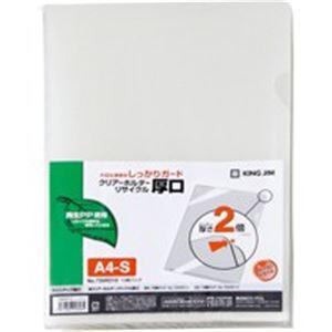 (業務用50セット) キングジム クリアホルダー厚口 735RD10 A4 乳白10枚