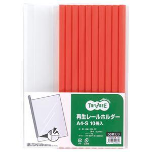 (まとめ) TANOSEE 再生レールホルダー A4タテ 50枚収容 赤 1パック(10冊) 【×10セット】