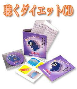 【最大500円クーポン】BDX聴くダイエットCD