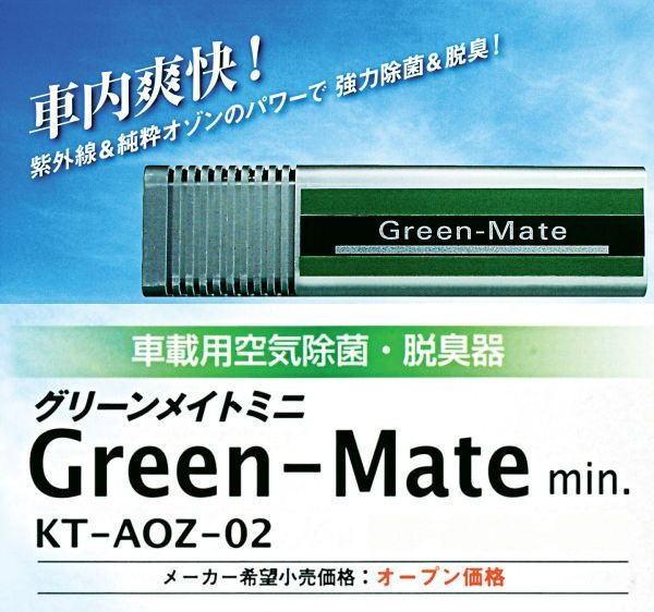【最大500円クーポン】【送料無料】空気除菌・脱臭器グリーンメイト・ミニ12V車車載用 KT-AOZ-02