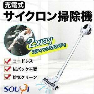 【最大500円クーポン】充電式サイクロン掃除機 SY-060