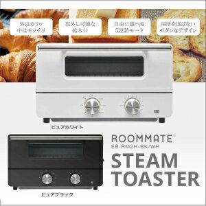 【最大500円クーポン】ROOMMATE スチームトースター EB-RM2H-BK/EB-RM2H-WH