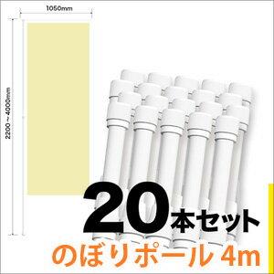 店舗販促 資材 ジャンボのぼりポール 4m 20本セット SMK-PW4M20