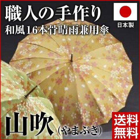 職人の手作り 和風16本骨晴雨兼用傘 山吹(やまぶき) 手開き式 OBAR-16Y 日本製