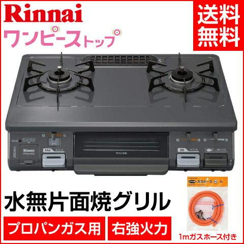 リンナイ ガステーブル RT64JH6S-GR LPG 1mガスホース付