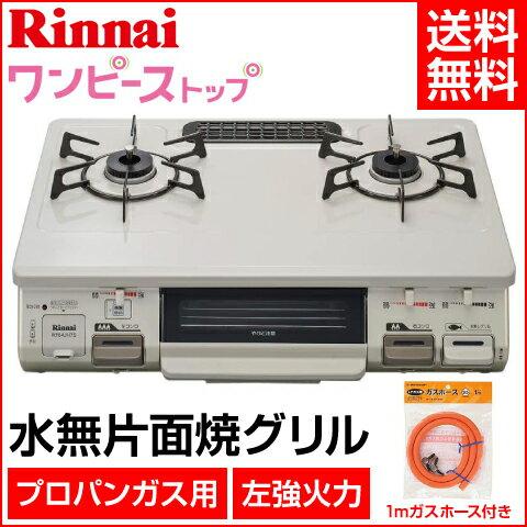 リンナイ ガステーブル RT64JH7S-CL LPG 1mガスホース付