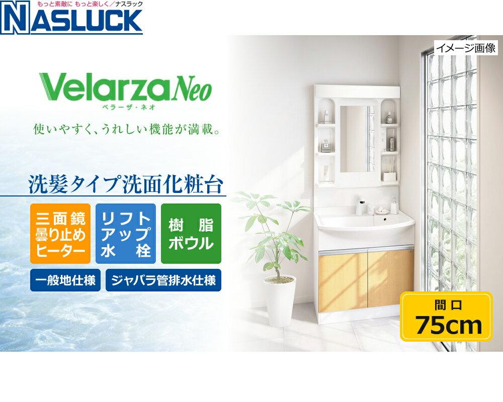 【ナスラック】洗髪タイプ洗面化粧台 ベラーザ・ネオ Lタイプ 間口75cm(三面鏡)