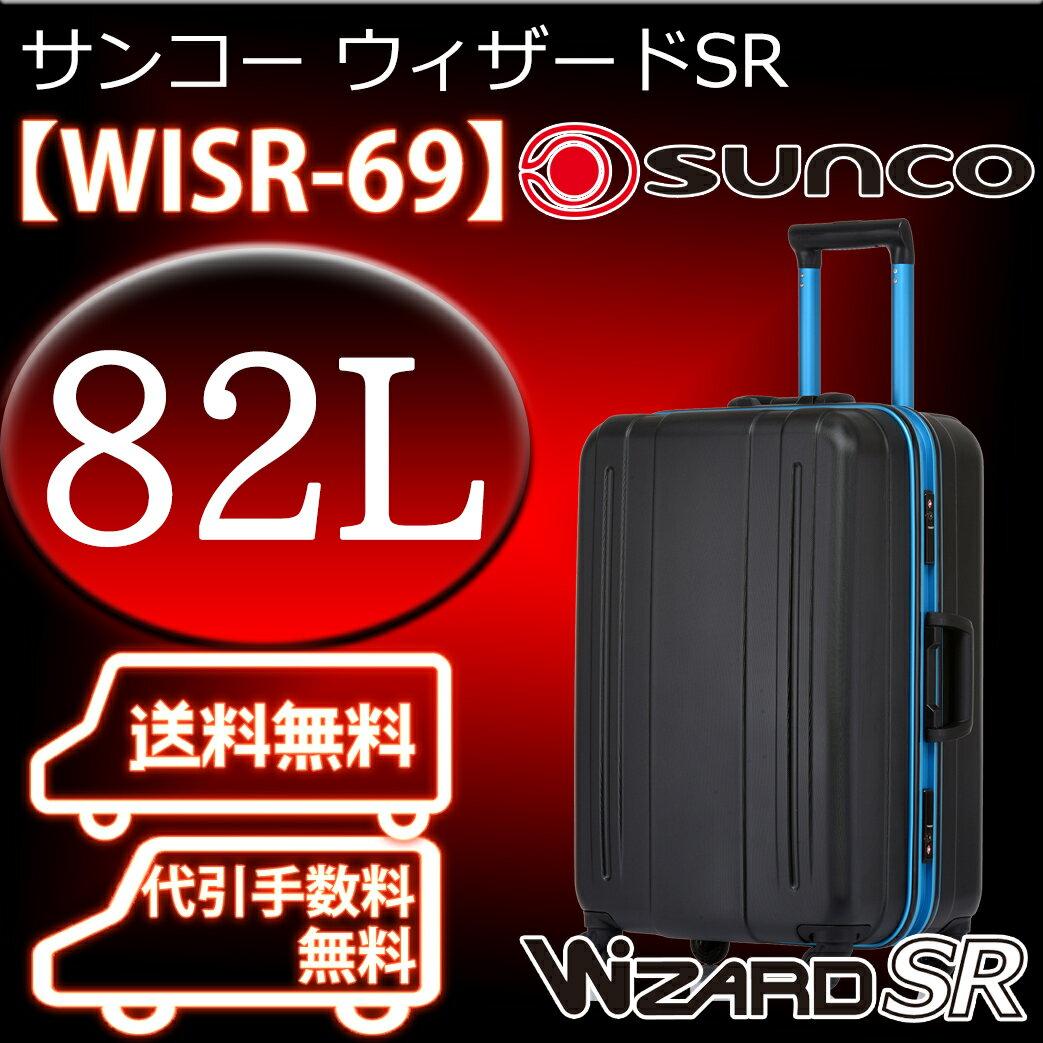 サンコー スーツケース ウィザードSR スーツ ケース WIZARD SR サンコースーツケース ウィザードスーツケース ウィザード サンコーウィザード サンコー鞄 SUNCO WISR-69  82L  69cm キャリー バッグ ケース キャリーバッグ サンコー  鞄 の