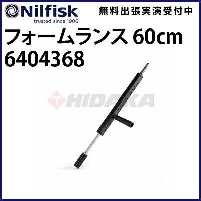 ニルフィスク 業務用 フォームランス 60cm ( 6404368 ) ≪代引き不可・メーカー直送≫