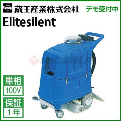蔵王産業 業務用 カーペットリンスクリーナー エリートサイレント ( elitesilent )