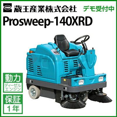 蔵王産業 業務用 搭乗式スイーパー プロスイープ 140XRD ( prosweep-140xrd )