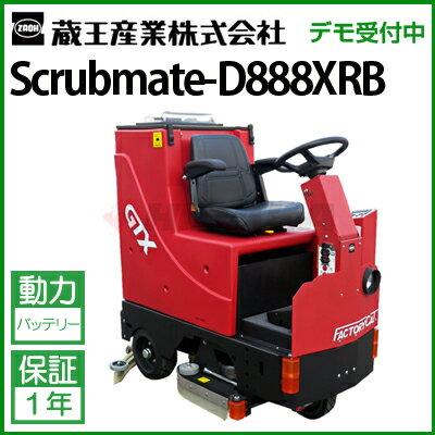 蔵王産業 業務用 搭乗式床洗浄機  スクラブメイト D888XRB ( scrubmate-d888xrb )