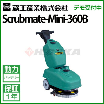 蔵王産業 業務用 手押し式床洗浄機  スクラブメイト ミニ360B ( scrubmate-mini-360b )