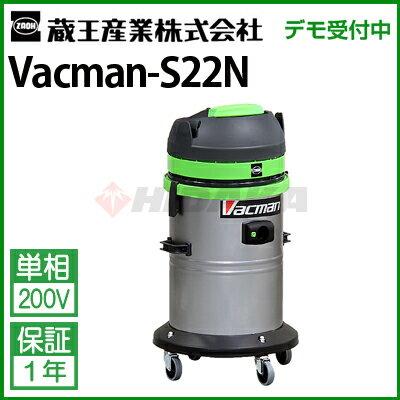 蔵王産業 業務用 乾湿両用掃除機 バックマン S22N ( vacman-s22n )