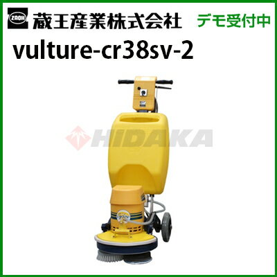 蔵王産業 業務用 カーペットリンスクリーナー バルチャーCR38SV-II vulture-cr38sv-2