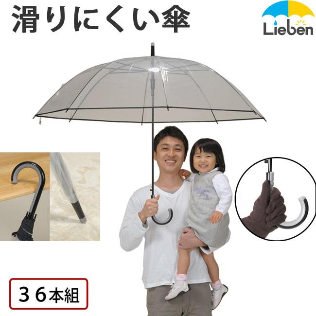 【送料無料 36本組】スベラーズ POEジャンプ傘 ジャンボ70cm×8本骨 【LIEBEN-0641】雨傘/ビニール傘/まとめ買い/ケース販売 naga