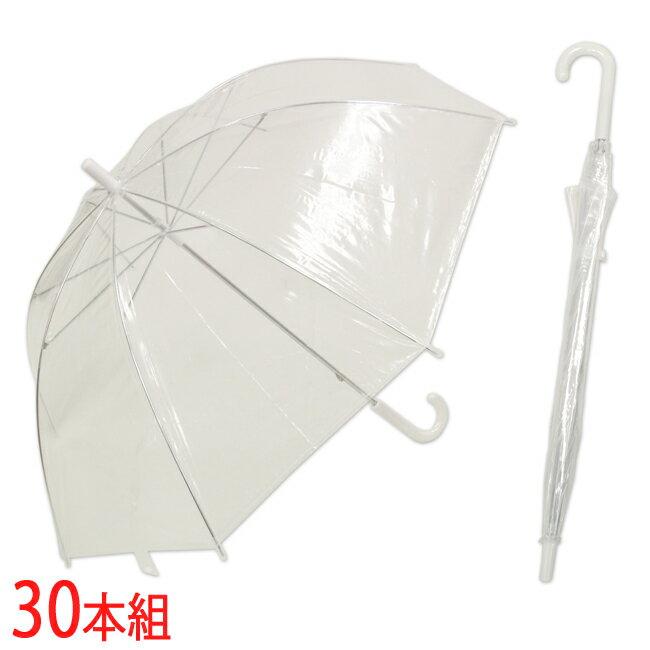 【送料無料】【30本組】POE手開き傘 55cm [透明] 【LIEBEN-0655】 雨傘/ビニール傘/まとめ買い/メンズ/レディース/naga