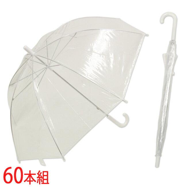 【送料無料】【60本組】POE手開き傘 55cm [透明] 【LIEBEN-0655】 雨傘/ビニール傘/まとめ買い/メンズ/レディース/naga