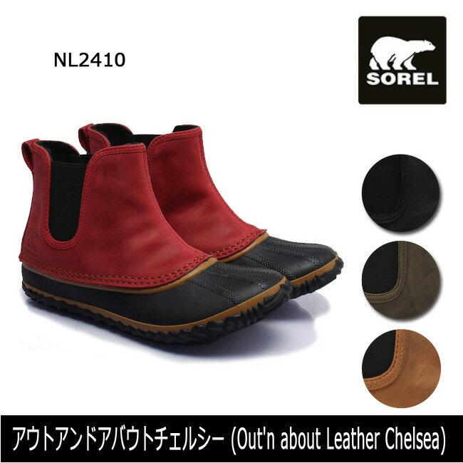 ソレル SOREL アウトアンドアバウトチェルシー (Out'n about Leather Chelsea) NL2410 レディース 【靴】 ショートブーツ 防水機能 おしゃれ 日本正規品