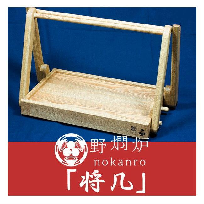 野燗炉 のかんろ 食卓用品 野燗炉 将几(SYOUGI)  NOKANRO-304 【BBQ】【CKKR】料亭 調理器具  キッチン