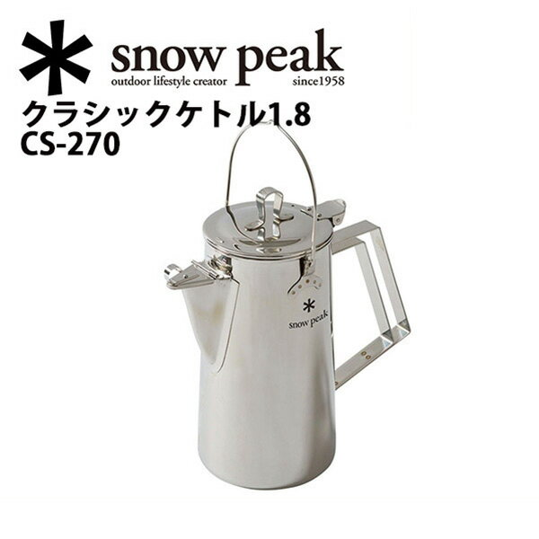 即日発送 【スノーピーク/snow peak】キッチン/クラシックケトル1.8/CS-270 【SP-COOK】 お買い得!