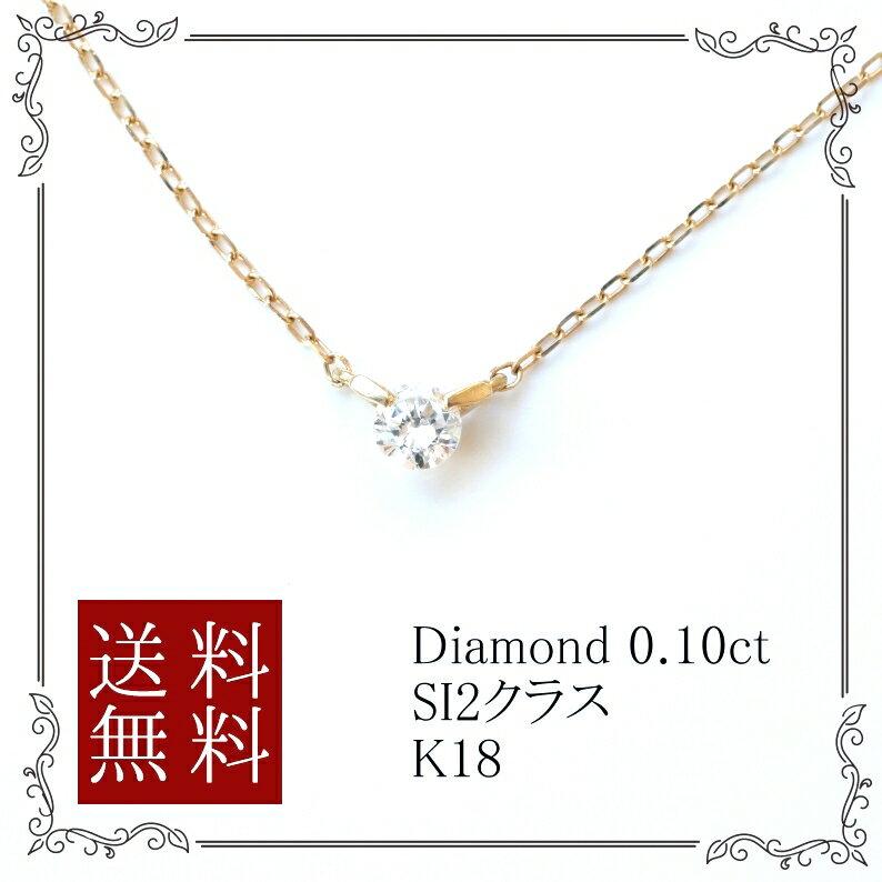 【送料無料】鑑別書付!ダイヤモンドを主張するようなデザインの2点留め0.10ctペンダント ジュエリーC