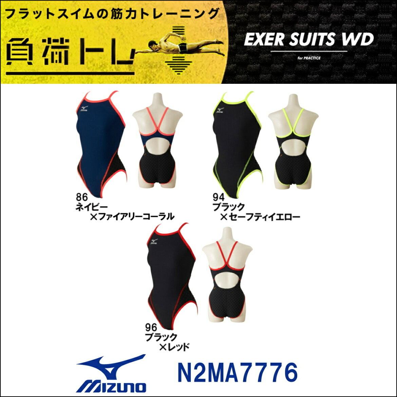 【N2MA7776】MIZUNO(ミズノ) レディース競泳練習水着 EXER SUITS WD U-Fit ミディアムカット[女性用/長持ち/練習用/トレーニング/選手/負荷トレ]