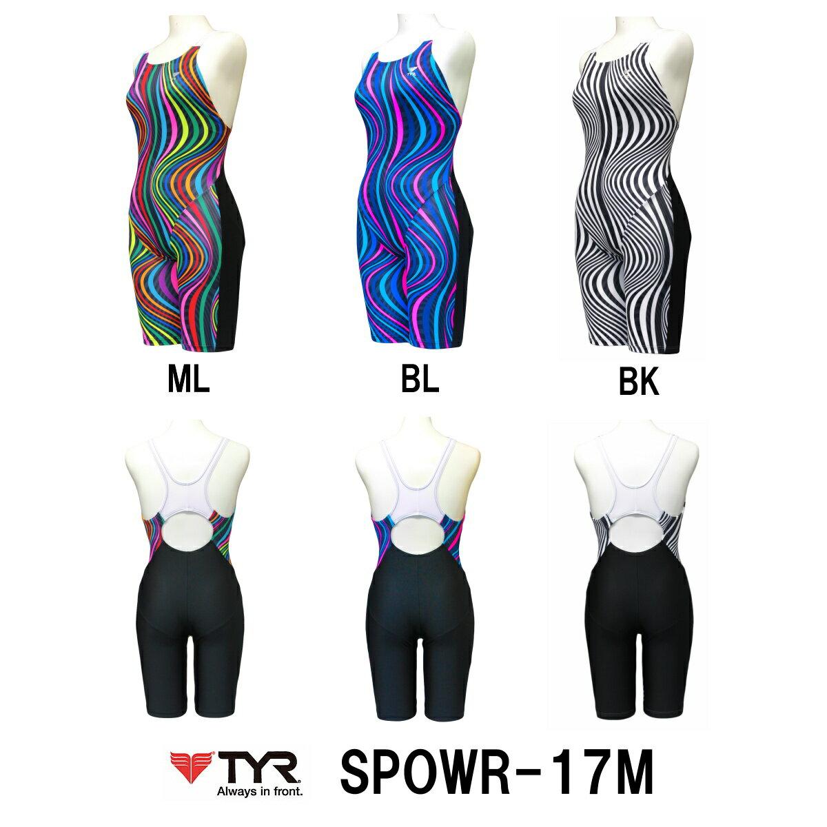 【SPOWR-17M】TYR(ティア) レディーストレーニング水着 POWER WATER(パワー ウォーター) ウィメンズオールインワン【POWER TRAINING LINE】[練習用水着/スパッツ/女性用]
