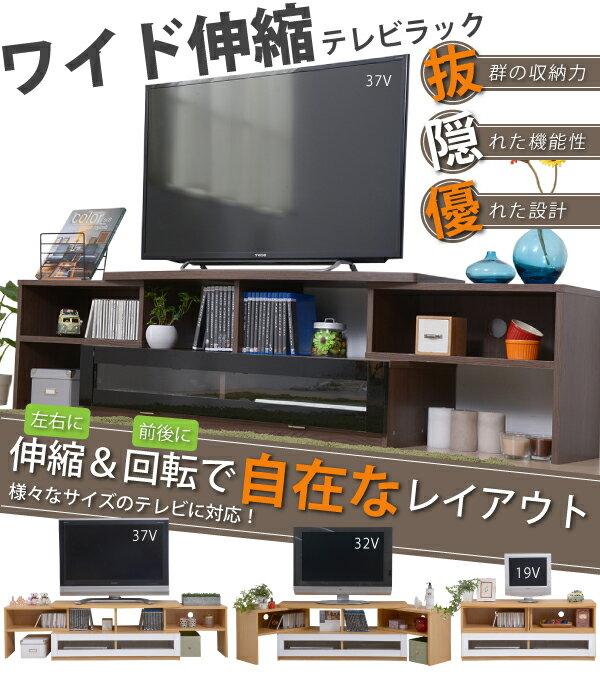 ワイド伸縮式テレビ台