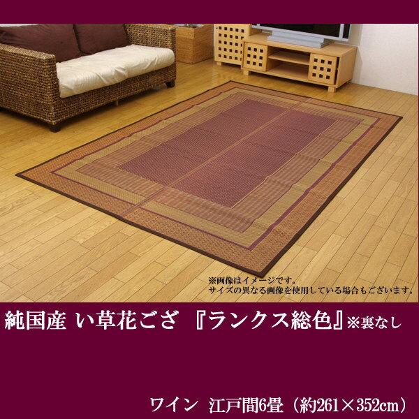 純国産 い草花ござカーペット 『ランクス総色』 ワイン 江戸間6畳約261×352cm花莚:はなむしろ送料無料