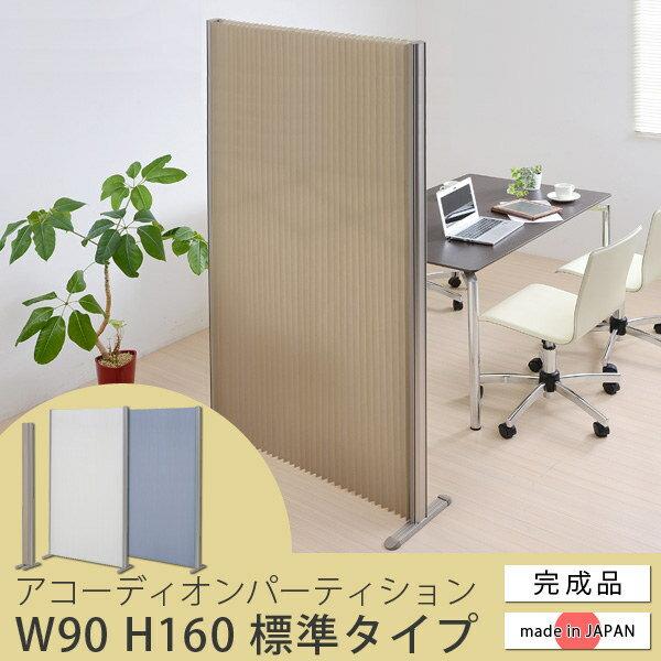 日本製アコーディオンパーテーション幅90x高さ160 標準タイプ
