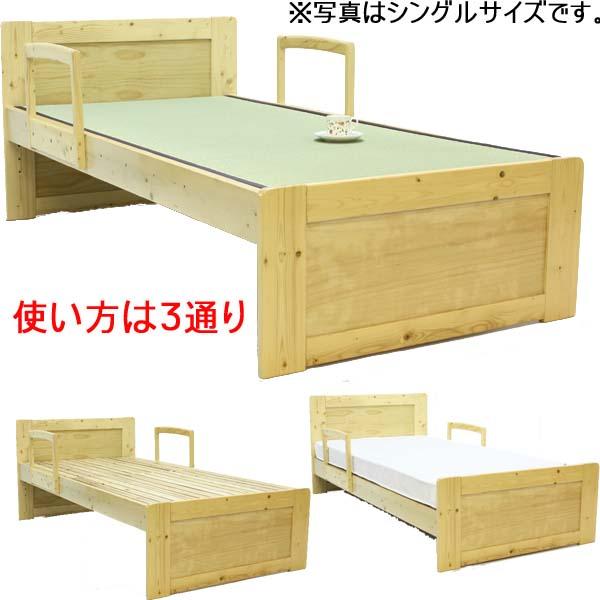 手すり付畳ベッド(セミダブル)高さ調節可能