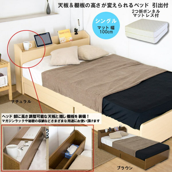 天板&棚板の高さが変えられるベッド 引出付き シングル 2つ折ボンネルマット付