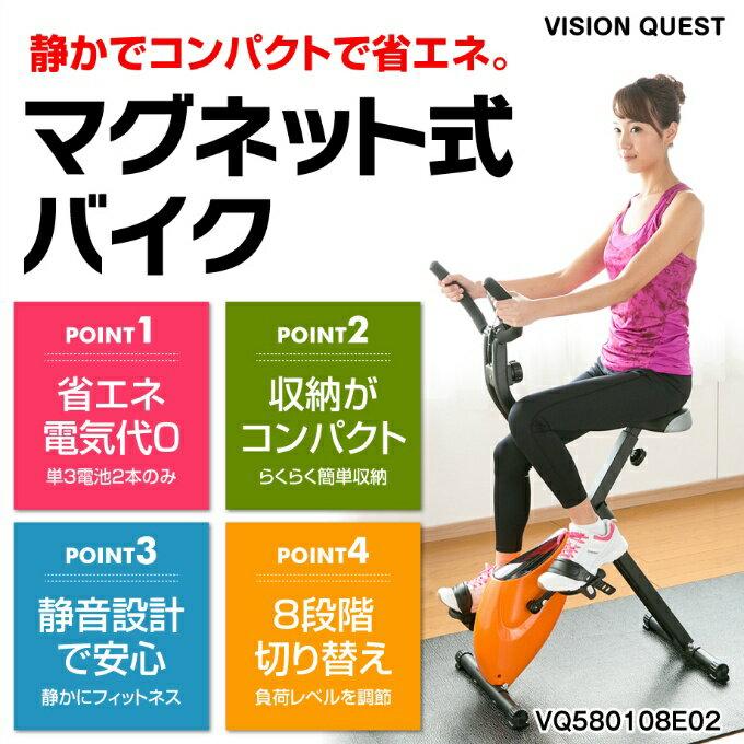 【大型健康器具】ビジョンクエスト(VISION QUEST) フィットネス エクササイズ マグネット式バイク(スリップ防止)VQ580108E02